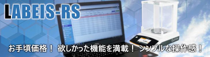 お手頃価格試薬管理システムLABEIS-RS