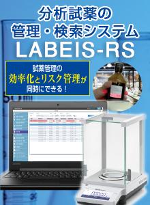 分析試薬の管理・検索システム LABEIS-RS