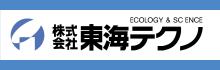 株式会社東海テクノ